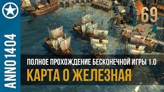 Anno 1404 полное прохождение бесконечной игры 1.0 | 69