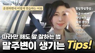 MBC나혼자산다 연예인, 이렇게 말한다! 혼자 있을 때 연습하면 좋은 스피치셀프훈련법,화법 (feat.임파워…