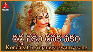 Lord Hanuman Telugu Devotional Songs | Daddanakam Dana Kanakam Folk Song | Amulya Audios And Videos