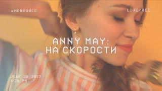 Anny May #МОЖНОВСЁ: На скорости. Музыкальный гость: CAKEboy X Flipper Floyd