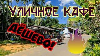Уличное кафе недорого и вкусно Паттайя 2019 Таиланд