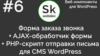 Урок6 - Форма заказа звонка для CMS WordPress + AJAX-обработчик формы + PHP-скрипт отправки письма(В этом уроке мы создадим форму для заказа звонка на главной странице, выделим форму в отдельно подключаемый..., 2016-02-09T22:39:18.000Z)