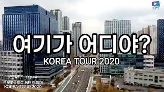동탄역 딱3년뒤 모습이 궁금해요 KOREA TOUR 2…