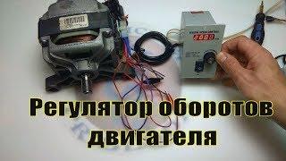 видео Регулятор оборотов коллекторных электрических двигателей