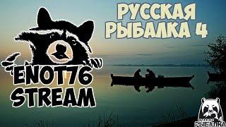 Російська рибалка 4 Медвежка Волхов Ладога