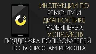Android™uchun ta'mirlash telefonlar