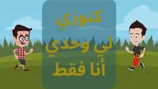 حكايات رانيا ح1 كنوزي لي وحدي أنا فقط