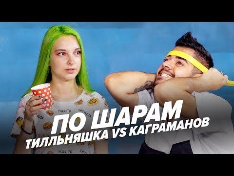 ТИЛЛЬНЯШКА VS РОМАН КАГРАМАНОВ | ПО ШАРАМ | ЦУЕФА