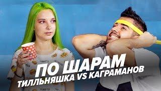 Download ТИЛЛЬНЯШКА VS РОМАН КАГРАМАНОВ | ПО ШАРАМ | ЦУЕФА Mp3 and Videos