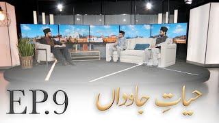 Hayat-e-Javidaan Ep.9 - The Promised Messiah (as) as a loving Father