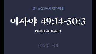 필그림선교교회 새벽기도 7/28(수)