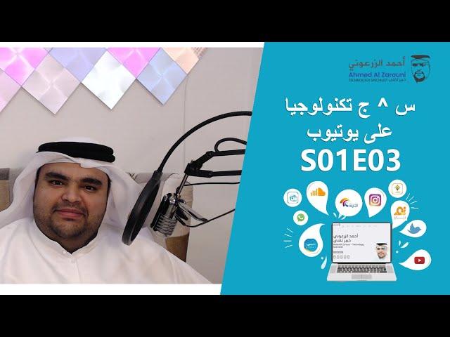 S01E03 مباشر - أسئلة و أجوبة في التكنولوجيا