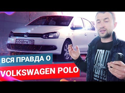 Вся ПРАВДА о Volkswagen Polo / Стоит ли покупать ПОЛО?