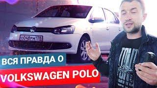 Вся ПРАВДА про Volkswagen Polo / Варто купувати ПОЛО?