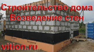 видео Коробка дома из пеноблоков