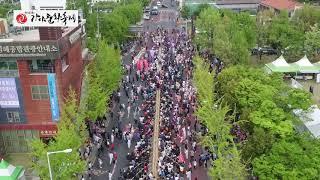 제43회 가야문화축제 드론영상