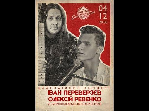 A CHARITY CONCERT: ALEXEI REVENKO AND IVAN PEREVERZEV