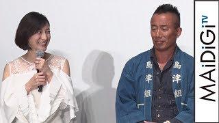 広末涼子、長渕剛との共演に感激「みんな羨ましいだろうな」 映画「太陽の家」会見