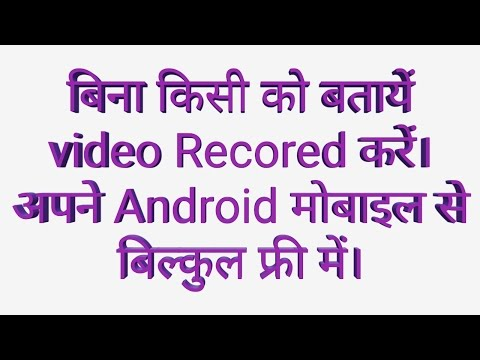 How To Record Secrete Video on Your Android mobile device