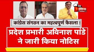 Avinash Pandey ने विधायक दल की बैठक में अनुपस्थित रहने वाले विधायकों को दिया नोटिस
