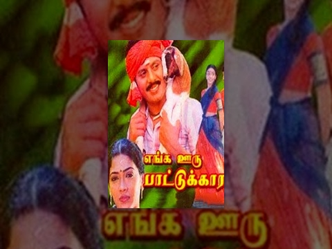 Full Length Tamil Movie | Enga Ooru Pattukaran | Ramarajan, Rekha