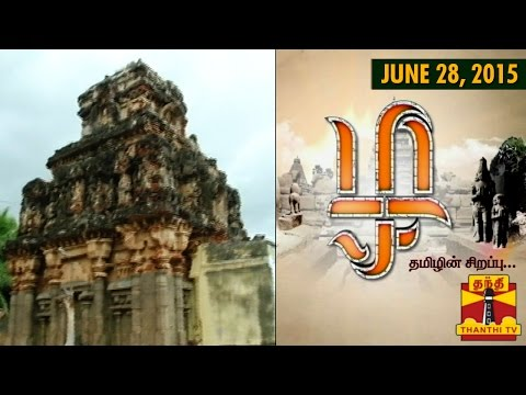 Zha - The Significance of 700 Year Old Thirumukkoodal Temple (28/06/15) - Thanthi TV