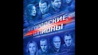 Городские шпионы (2013) Премьера сезона анонс  ( Первый канал ) сериал смотреть онлайн