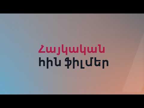 Հայկական հին ֆիլմեր / Старые армянские фильмы / Old Armenian Films