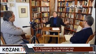 Ο Γ. Τσιάκαλος στην εκπομπή KOZANI.TV ONLINE