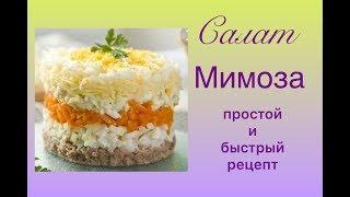 Салат МИМОЗА . Простой и быстрый рецепт.