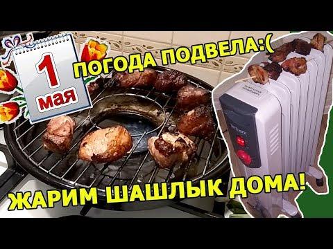 VLOG - 1 мая / Домашний шашлык / Обзор сковородки гриль-газ / GrishAnya Life