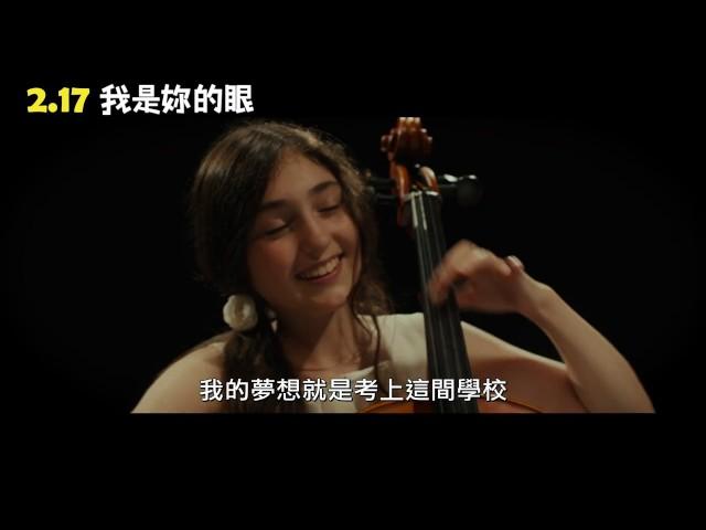 《我是妳的眼》Heartstrings 中文預告│2017.2.17 在台上映