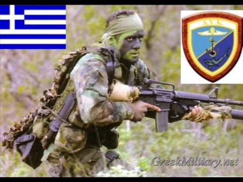 GREEK LAND FORCES