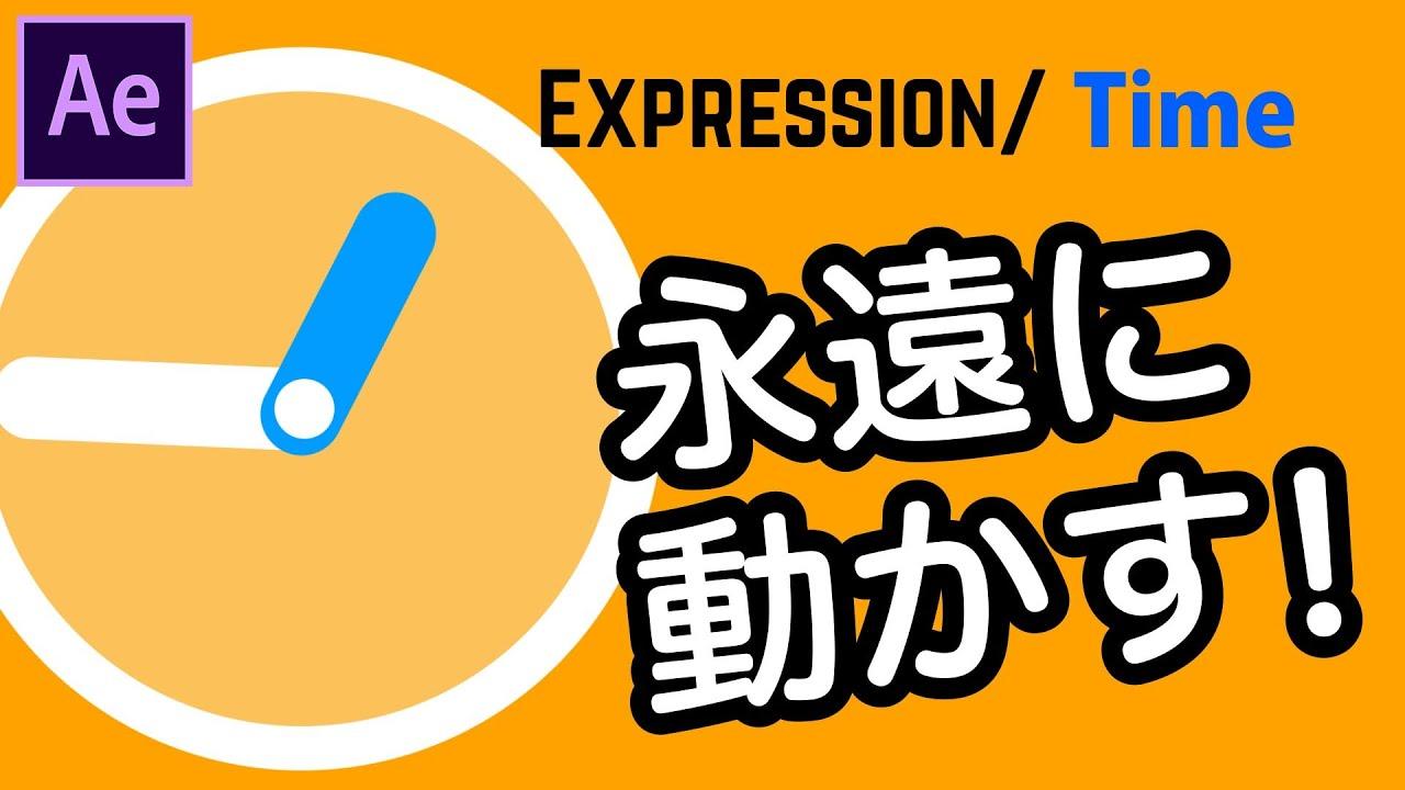 【025】レイヤー永久に回転させる!エクスプレッションTime