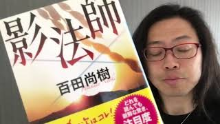 『影法師』百田尚樹 (Amazon→ https://amzn.to/2Jk2ynP) 【チャンネル...