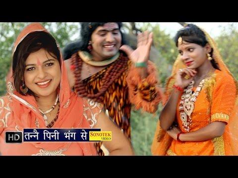 Tanne Pini Bhang Se || तन्ने पीनी भंग से || Pawan Gill, Annu Kadyan || Haryanvi Shiv Bhajan