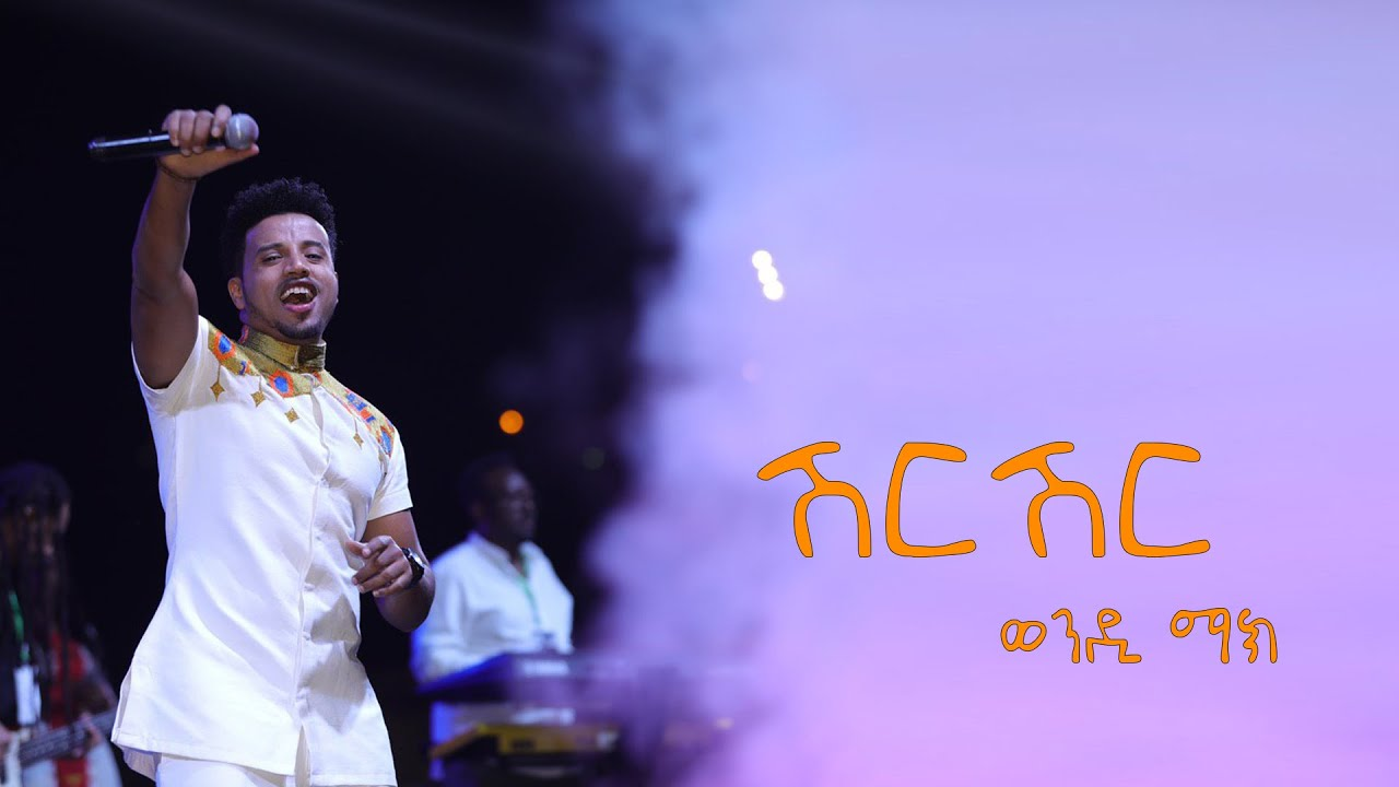 Wendi Mak (ወንዲ ማክ) - Shirisher | ሽርሽር - Sheraton Addis, Ethiopia 2020 (Official Video)