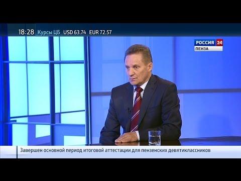 Россия 24. Пенза: глава администрации ответил на злободневные вопросы горожан