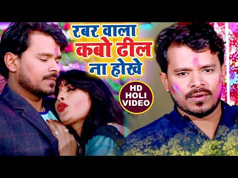 Pramod Premi Yadav का सबसे हिट होली VIDEO SONG - Rabbar Wala Kabo Dhil Na Hokhe - Bhojpuri Holi Song