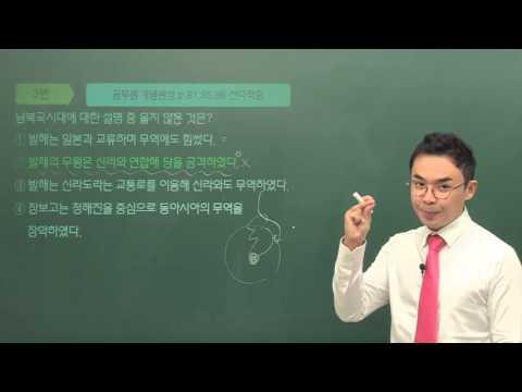 [태건에듀] 2015년 6월 13일 서울시 9급 공무원 한국사 설민석 총평/해설강의