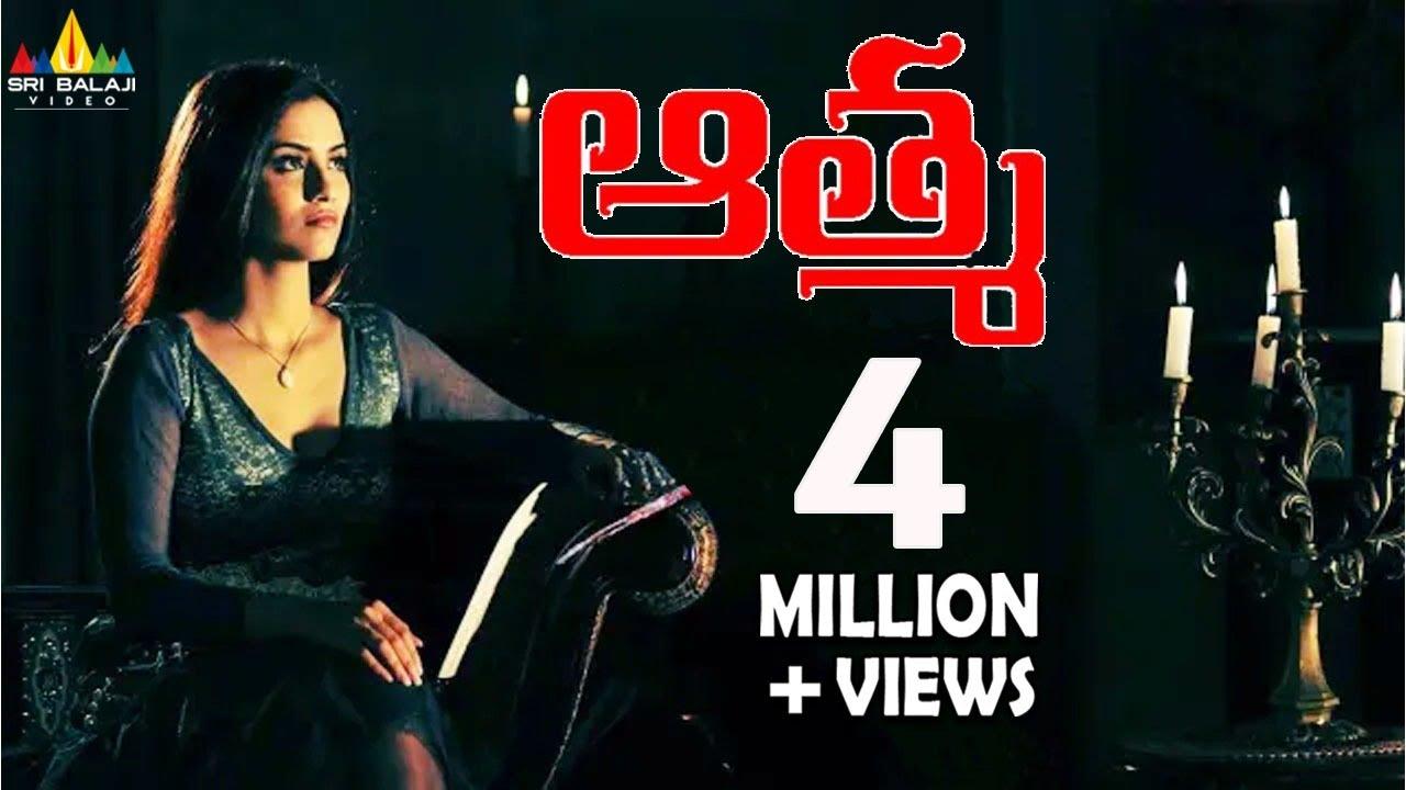 Download Aatma Telugu Full Movie | Mahaakshay Chakraborty, Twinkle Bajpai | Sri Balaji Video