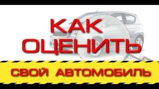 Как оценить свой авто перед продажей | Автоэксперт Андрей Сажко