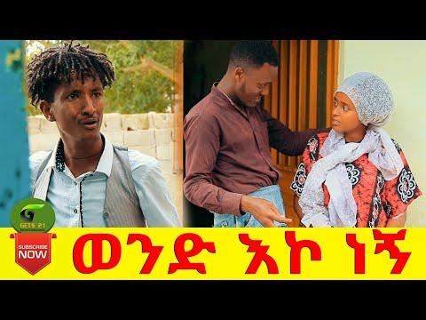 ወንድ እኮ ነኝ ሻጠማ እድር አጭር ኮሜዲ Ethiopian Comedy (Episode 80)