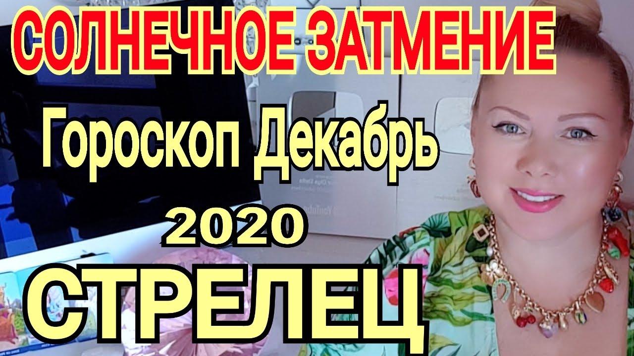 СТРЕЛЕЦ СОЛНЕЧНОЕ ЗАТМЕНИЕ 14 ДЕКАБРЯ! СТРЕЛЕЦ ГОРОСКОП НА ДЕКАБРЬ 2020/OLGA STELLA