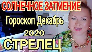 СТРЕЛЕЦ СОЛНЕЧНОЕ ЗАТМЕНИЕ 14 ДЕКАБРЯ СТРЕЛЕЦ ГОРОСКОП НА ДЕКАБРЬ 2020 OLGA STELLA