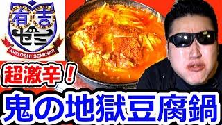 """有吉ゼミの""""超激辛!鬼の地獄豆腐鍋""""に挑戦!"""