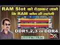 How to identify ram ddr1 ddr2 ddr3 and ddr4 from motherboard slots 170 mp3