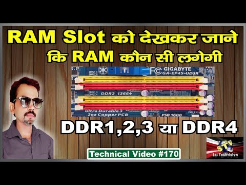 How To Identify  RAM DDR1, DDR2, DDR3 And DDR4 From Motherboard Slots #170