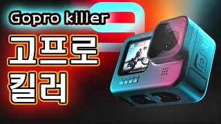 고프로 킬러를 샀습니다. The GoPro Killer…