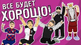 Футбол возвращается ВСЕ БУДЕТ ХОРОШО Мультбол песня